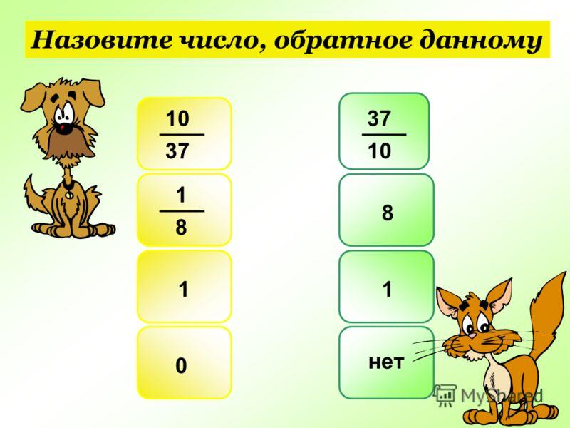 Назовите число, обратное данному 10 37 10 1 8 8 11 0 нет