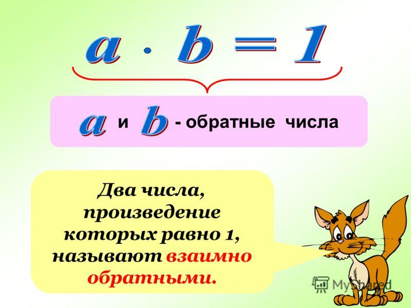 и - обратные числа Два числа, произведение которых равно 1, называют взаимно обратными.