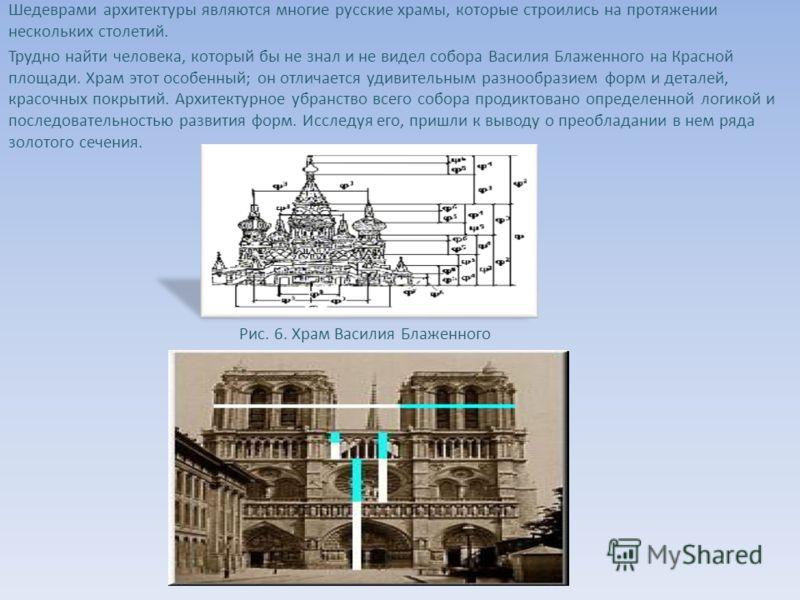 Шедеврами архитектуры являются многие русские храмы, которые строились на протяжении нескольких столетий. Трудно найти человека, который бы не знал и не видел собора Василия Блаженного на Красной площади. Храм этот особенный; он отличается удивительн