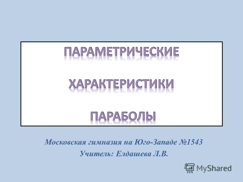 Московская гимназия на Юго-Западе 1543 Учитель: Елдашева Л.В.
