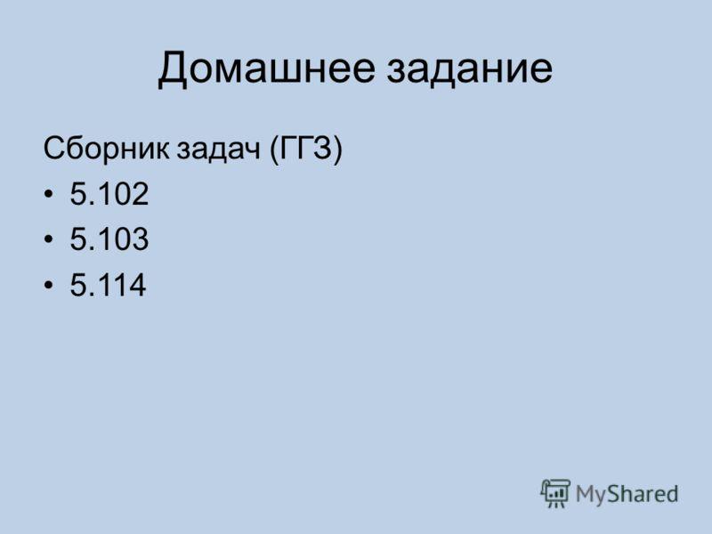 Домашнее задание Сборник задач (ГГЗ) 5.102 5.103 5.114