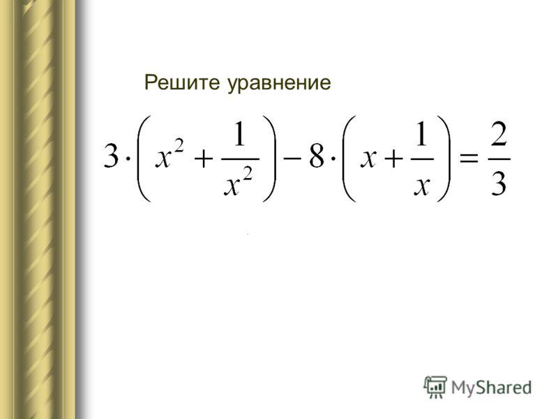 Решите уравнение.