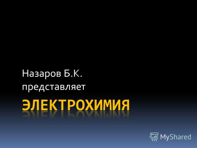 Назаров Б.К. представляет