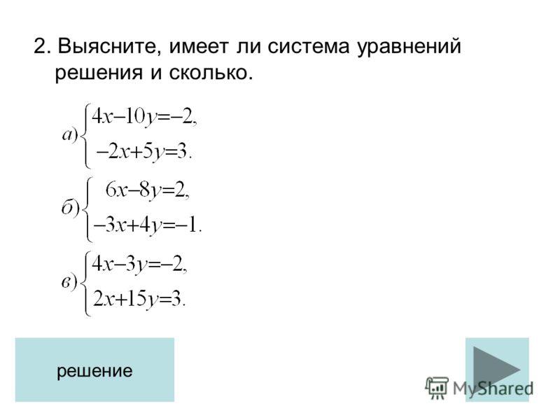 2. Выясните, имеет ли система уравнений решения и сколько. решение