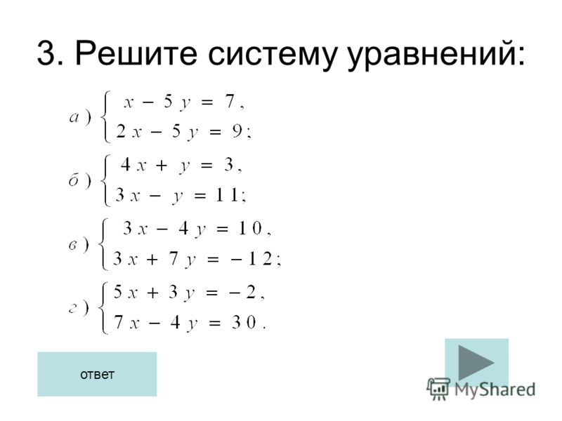 3. Решите систему уравнений: ответ