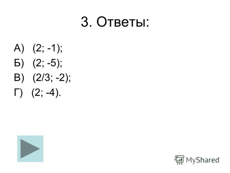3. Ответы: А) (2; -1); Б) (2; -5); В) (2/3; -2); Г) (2; -4).