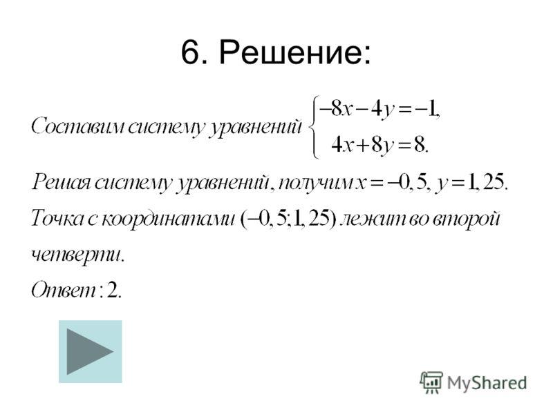 6. Решение: