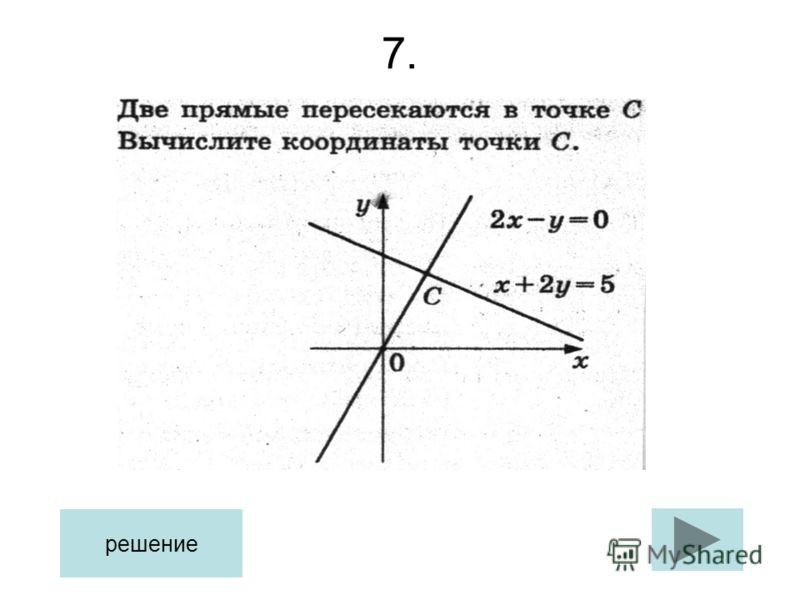 7. решение