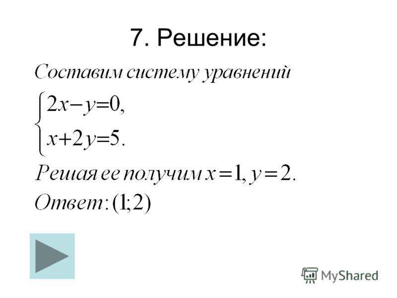 7. Решение:
