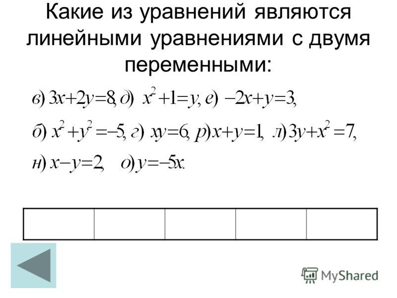 Какие из уравнений являются линейными уравнениями с двумя переменными: