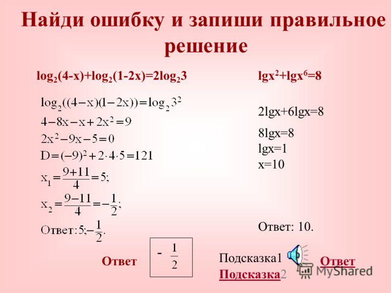 log 2 (4-x)+log 2 (1-2x)=2log 2 3 (1) log 2 ((4-x)(1-2x))=log 2 3 2 (2) Уравнение (1) не равносильно уравнению (2), поэтому нужно сделать проверку или указать О.Д.З., тогда увидишь посторонний корень.