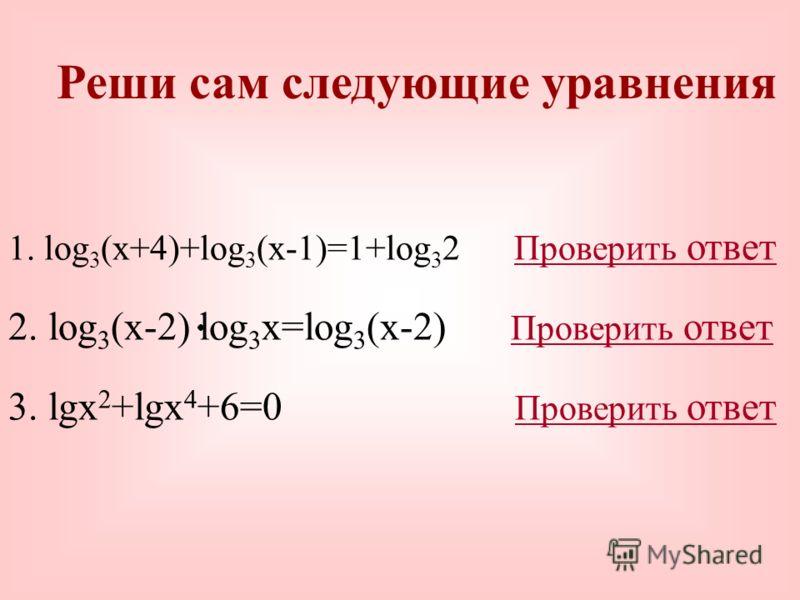 На оценку 5 реши уравнения: 1. log 3 2 (9x 2 )=log 3 81 Проверить ответПроверить ответ 2. lg(lgx)+lg(lgx 3 -2)=0 Проверить ответПроверить ответ