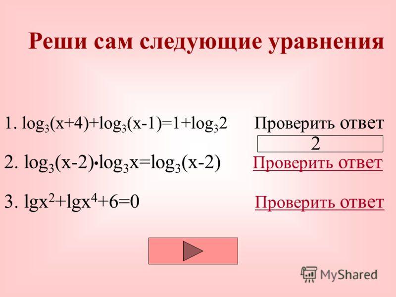 На оценку 5 реши уравнения: 1. log 3 2 (9x 2 )=log 3 81 Проверить ответПроверить ответ 2. lg(lgx)+lg(lgx 3 -2)=0 Проверить ответ 10
