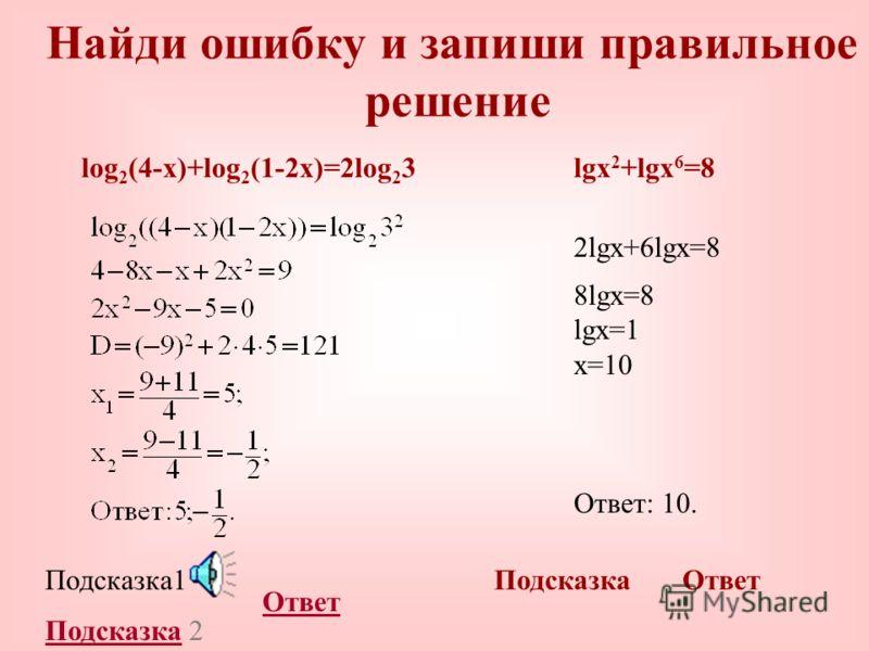 log 2 x 2 =4 2·log 2 |x|=4 log 2 |x|=2 |x|=4 x = 4 или x = -4 Ответ:4;-4.