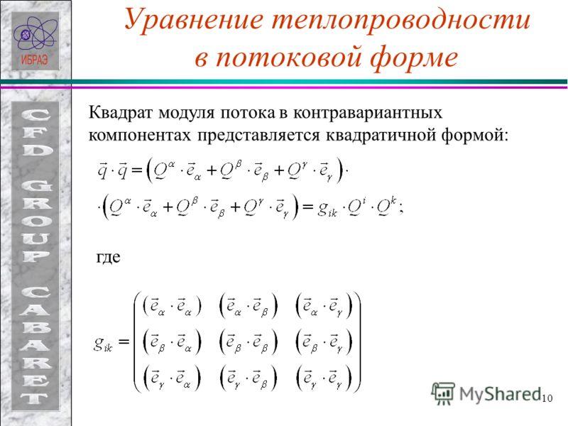 10 Уравнение теплопроводности в потоковой форме Квадрат модуля потока в контравариантных компонентах представляется квадратичной формой: где