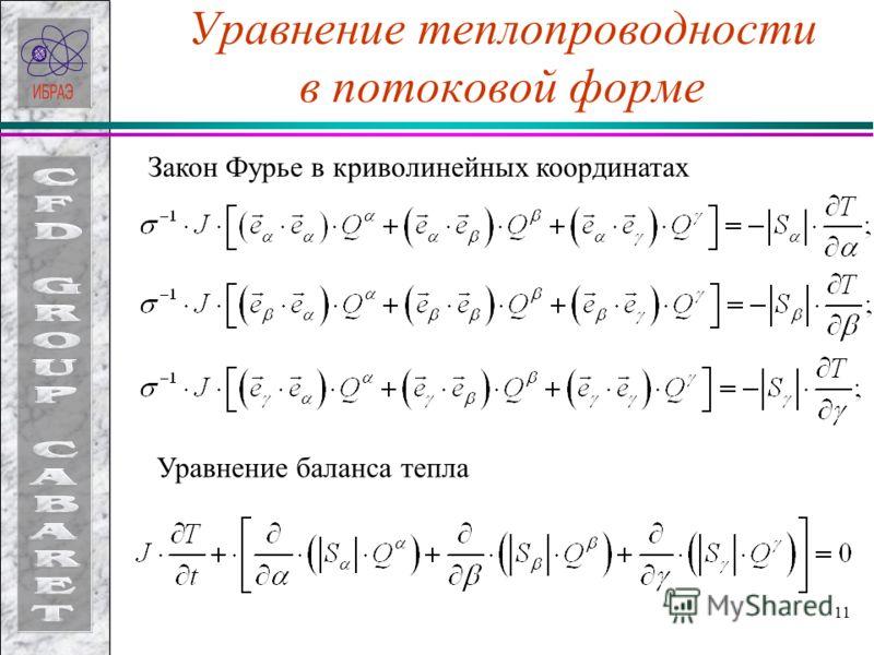 11 Уравнение теплопроводности в потоковой форме Закон Фурье в криволинейных координатах Уравнение баланса тепла