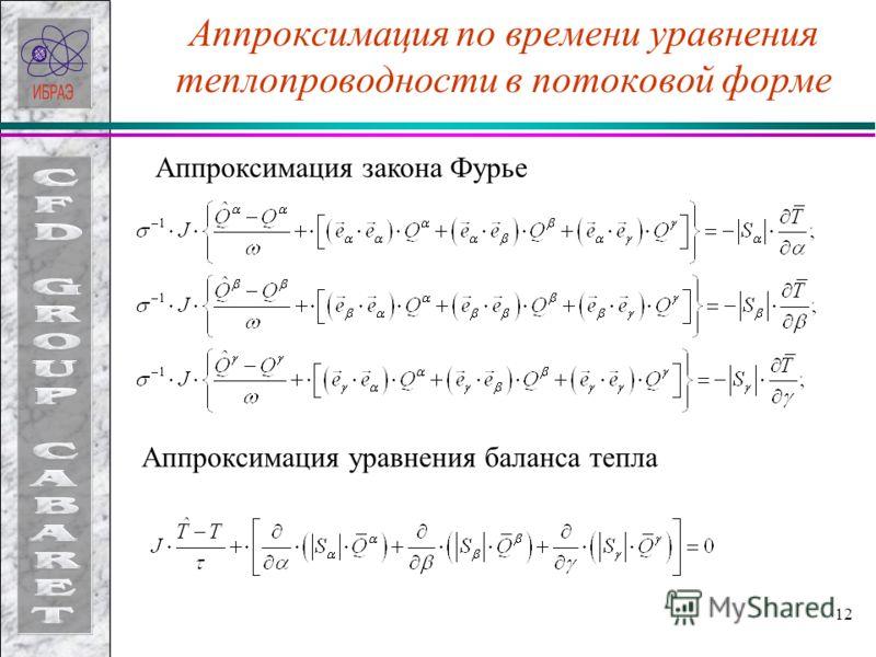 12 Аппроксимация по времени уравнения теплопроводности в потоковой форме Аппроксимация закона Фурье Аппроксимация уравнения баланса тепла