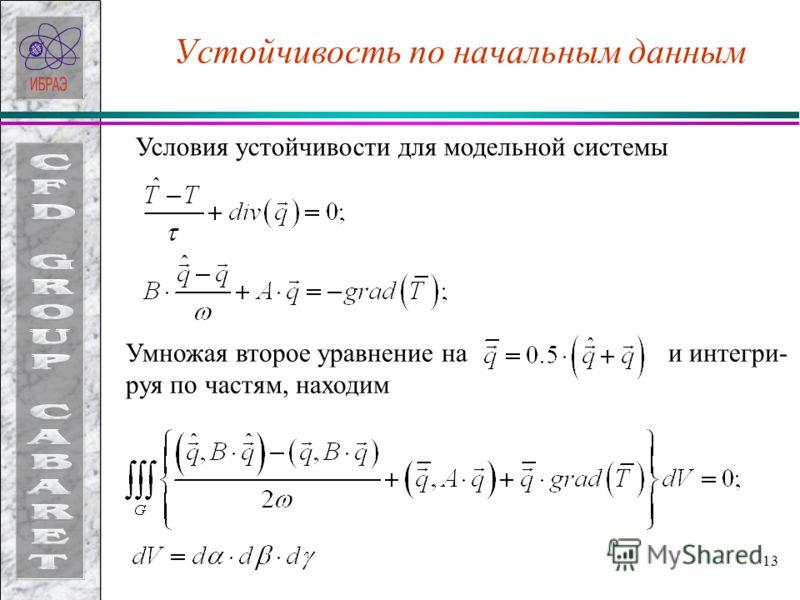 13 Устойчивость по начальным данным Условия устойчивости для модельной системы Умножая второе уравнение на и интегри- руя по частям, находим