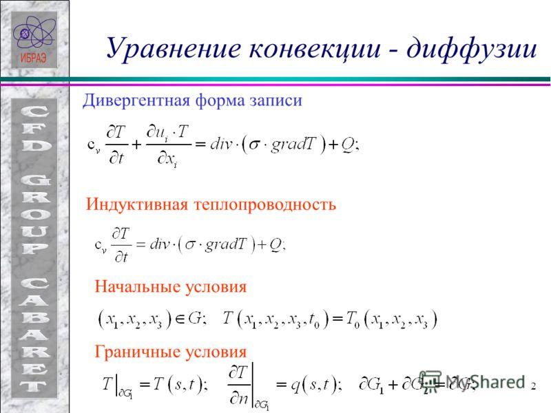2 Уравнение конвекции - диффузии Дивергентная форма записи Индуктивная теплопроводность Начальные условия Граничные условия