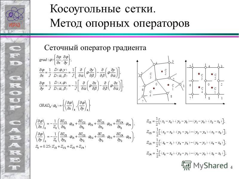 4 Косоугольные сетки. Метод опорных операторов Сеточный оператор градиента 2 1 2 3 4 5 6 78 0 С1С1 С2С2 С3С3 С4С4 1 3 4 5 6 7 8 0 С1С1 С2С2 С3С3 С4С4