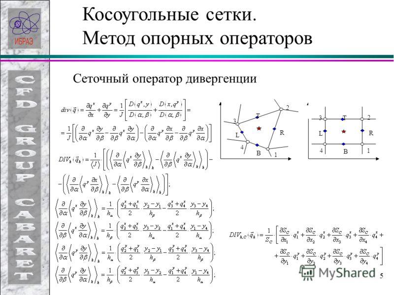 5 Косоугольные сетки. Метод опорных операторов Сеточный оператор дивергенции 1 1 2 2 3 3 4 4 R R L L T T B B