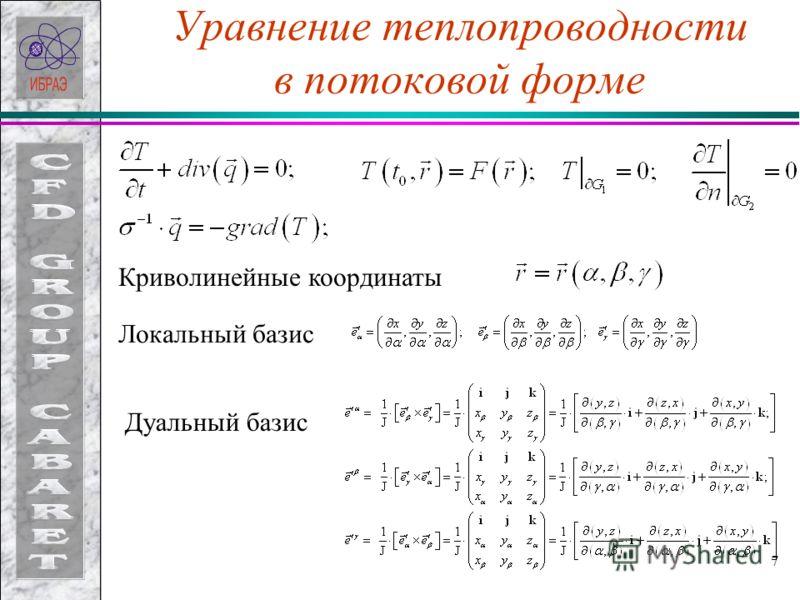 7 Уравнение теплопроводности в потоковой форме Криволинейные координаты Локальный базис Дуальный базис