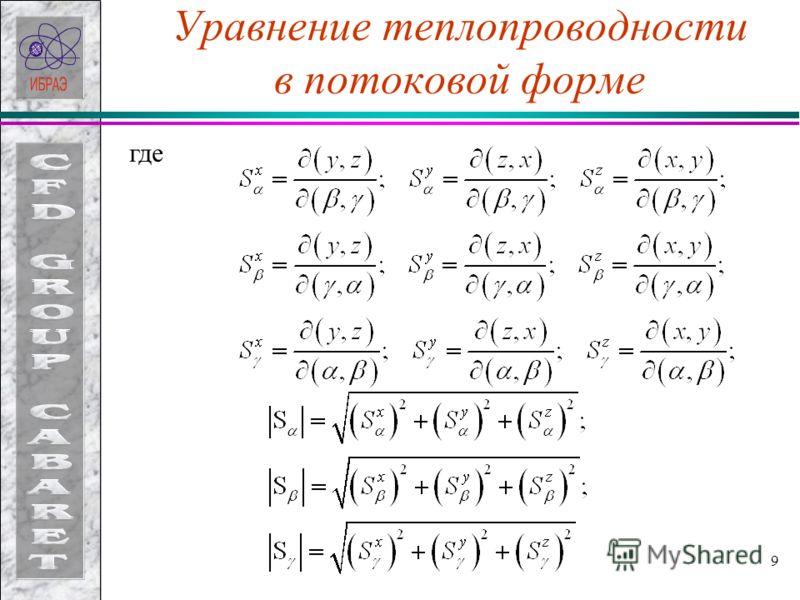 9 Уравнение теплопроводности в потоковой форме где