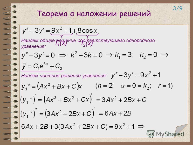 Теорема о наложении решений 3/93/9 Найдем общее решение соответствующего однородного уравнения: Найдем частное решение уравнения: f 1 (x)f 2 (x)