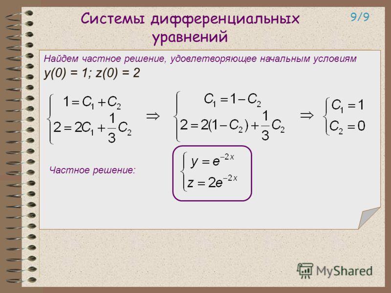 9/99/9 Найдем частное решение, удовлетворяющее начальным условиям y(0) = 1; z(0) = 2 Частное решение: