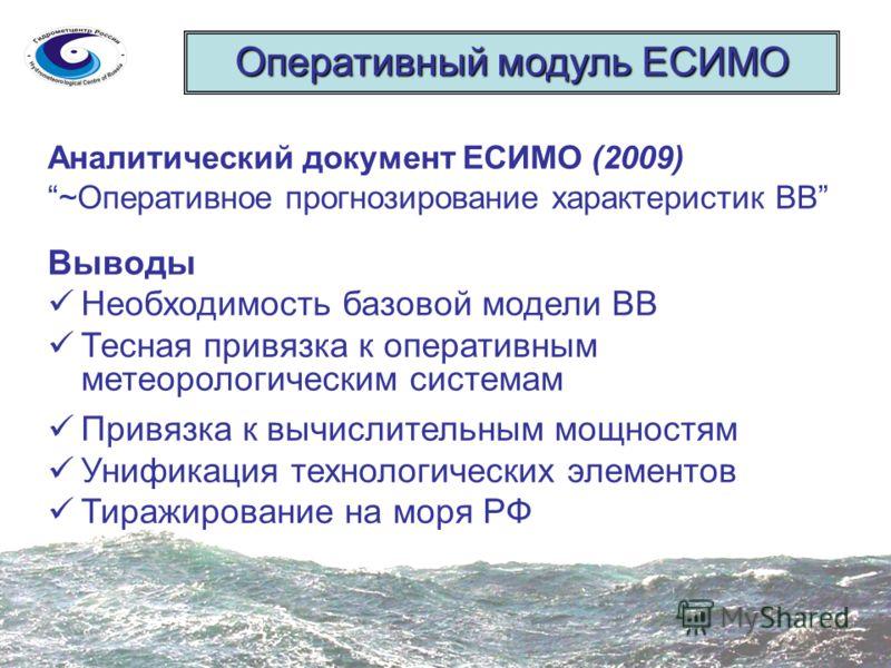 Оперативный модуль ЕСИМО Аналитический документ ЕСИМО (2009) ~Оперативное прогнозирование характеристик ВВ Выводы Необходимость базовой модели ВВ Тесная привязка к оперативным метеорологическим системам Привязка к вычислительным мощностям Унификация