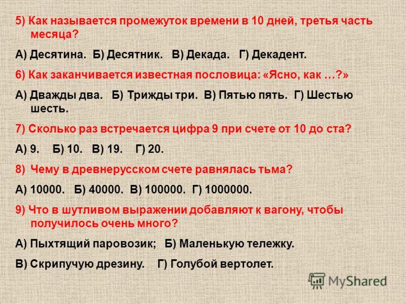 1) Какие бывают современные фотоаппараты? А) Цифровые. Б) Числовые. В) Формульные. Г) Дробные. 2) Что выкидывает человек, совершая предосудительный, странный, смешной поступок? А) Цифру. Б) Число. В) Номер. Г) Формулу. 3) Как называют десерт, поданны
