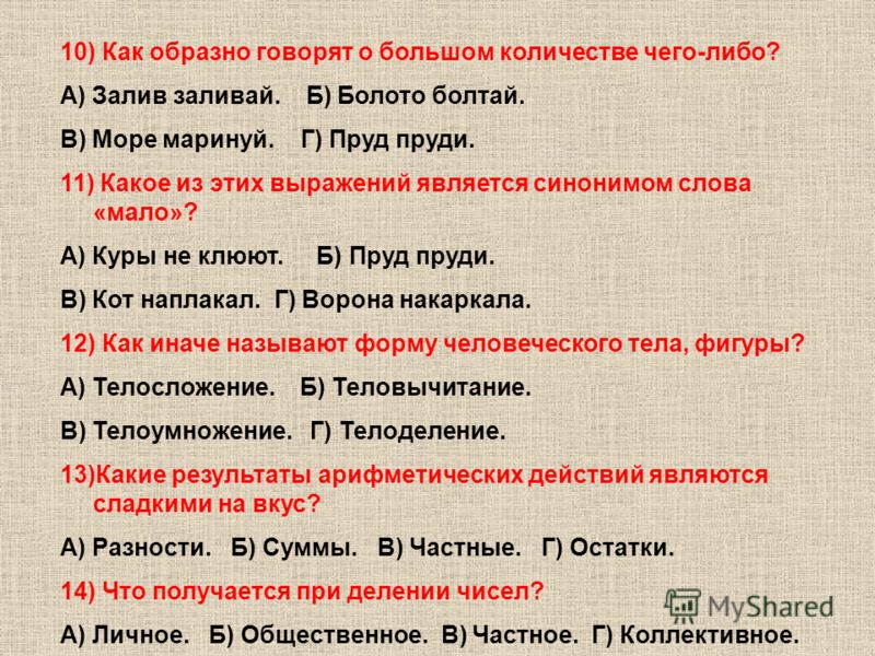 5) Как называется промежуток времени в 10 дней, третья часть месяца? А) Десятина. Б) Десятник. В) Декада. Г) Декадент. 6) Как заканчивается известная пословица: «Ясно, как …?» А) Дважды два. Б) Трижды три. В) Пятью пять. Г) Шестью шесть. 7) Сколько р