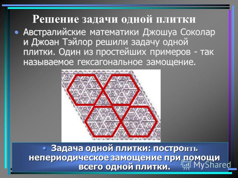 Решение задачи одной плитки Австралийские математики Джошуа Соколар и Джоан Тэйлор решили задачу одной плитки. Один из простейших примеров - так называемое гексагональное замощение.Австралийские математики Джошуа Соколар и Джоан Тэйлор решили задачу