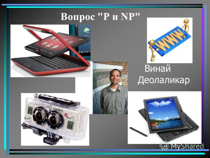 Вопрос P и NP Винай Деолаликар