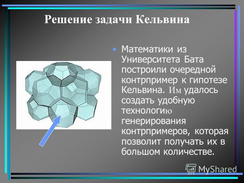 Решение задачи Кельвина Математики из Университета Бата построили очередной контрпример к гипотезе Кельвина. Им удалось создать удобную технологи ю генерирования контрпримеров, которая позволит получать их в большом количестве.