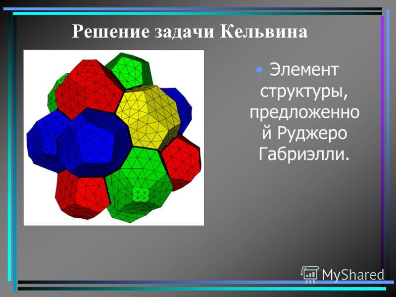 Решение задачи Кельвина Элемент структуры, предложенно й Руджеро Габриэлли.