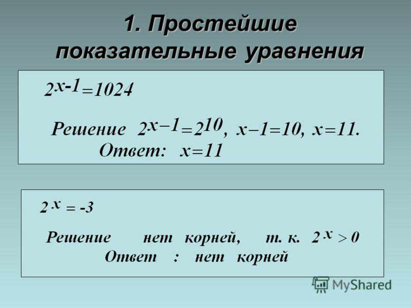 1. Простейшие показательные уравнения