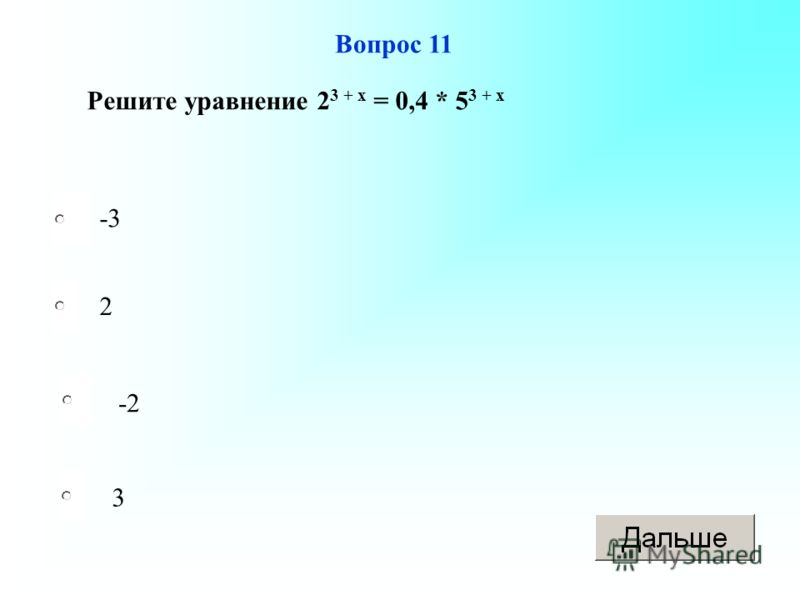 -2 2 3 -3 Вопрос 11 Решите уравнение 2 3 + х = 0,4 * 5 3 + х