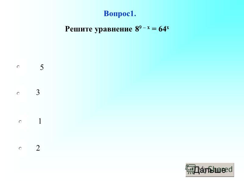 Вопрос1. 5 3 1 2 Решите уравнение 8 9 – х = 64 х