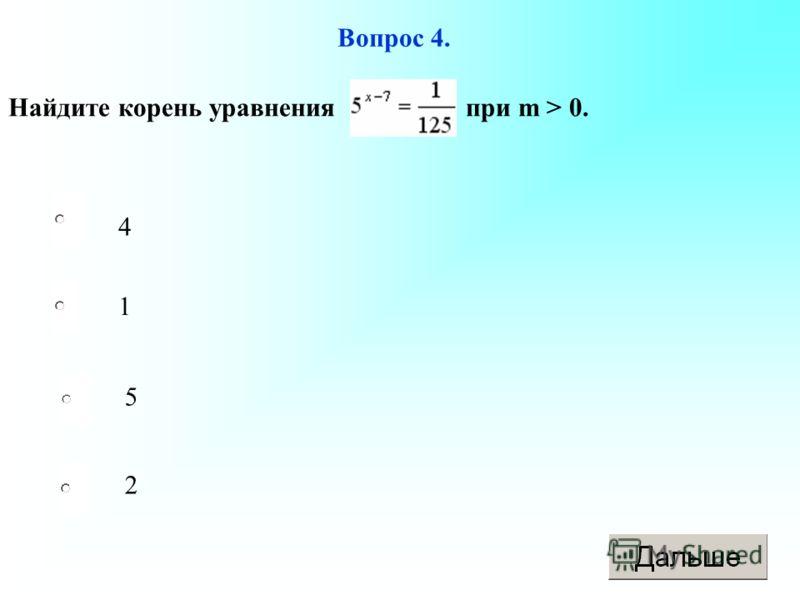 4 5 2 1 Вопрос 4. Найдите корень уравнения при m > 0.