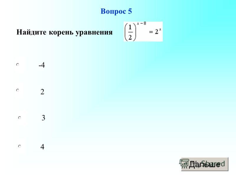 4 2 3 -4 Вопрос 5 Найдите корень уравнения
