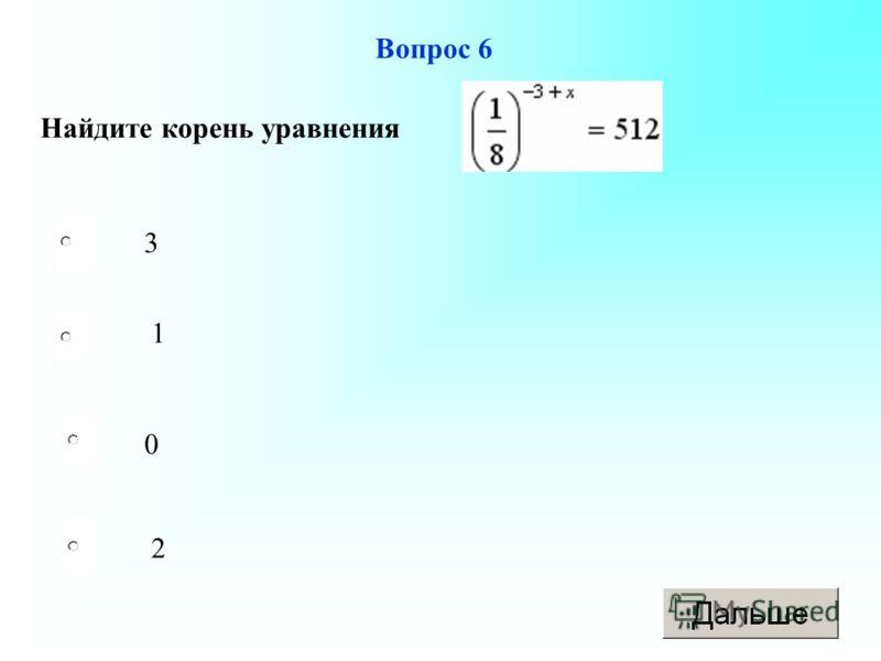 0 1 2 3 Вопрос 6 Найдите корень уравнения