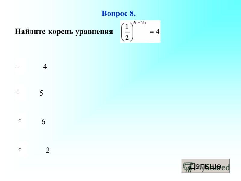 4 6 -2 5 Вопрос 8. Найдите корень уравнения