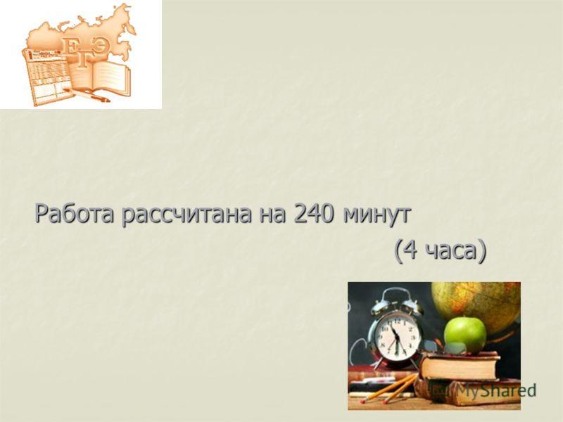 Работа рассчитана на 240 минут (4 часа) (4 часа)