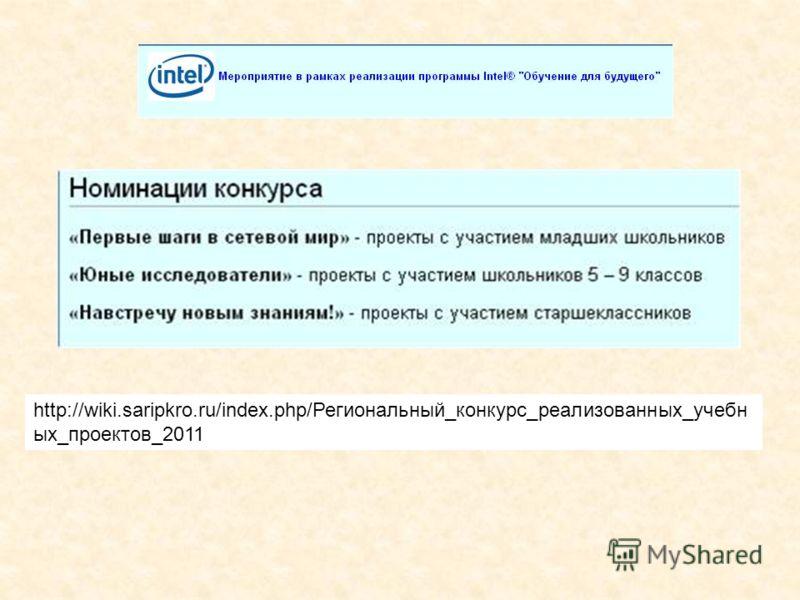 http://wiki.saripkro.ru/index.php/Региональный_конкурс_реализованных_учебн ых_проектов_2011