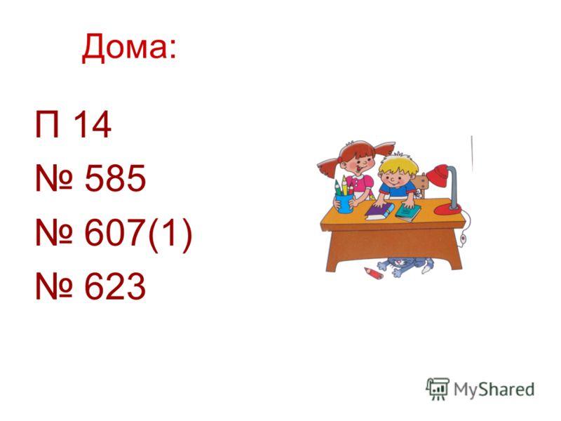Дома: П 14 585 607(1) 623