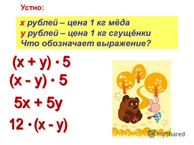 х рублей – цена 1 кг мёда у рублей – цена 1 кг сгущёнки Что обозначает выражение? Устно: