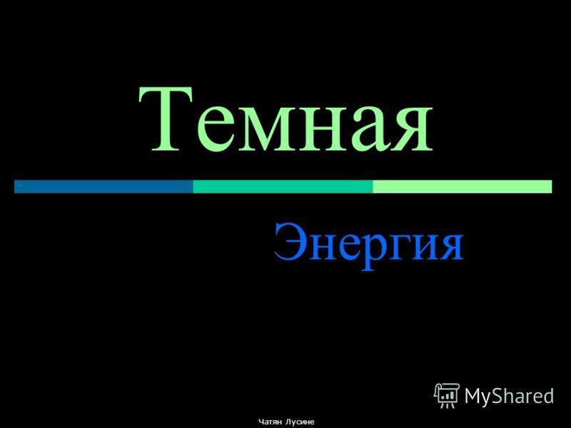 Темная Энергия Чатян Лусине