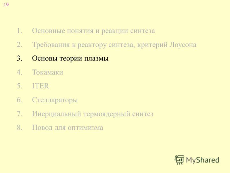 19 1. Основные понятия и реакции синтеза 2. Требования к реактору синтеза, критерий Лоусона 3. Основы теории плазмы 4. Токамаки 5. ITER 6. Стеллараторы 7. Инерциальный термоядерный синтез 8. Повод для оптимизма