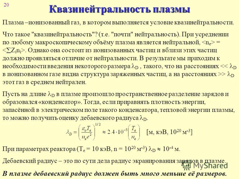 20 Квазинейтральность плазмы Плазма –ионизованный газ, в котором выполняется условие квазинейтральности. Что такое